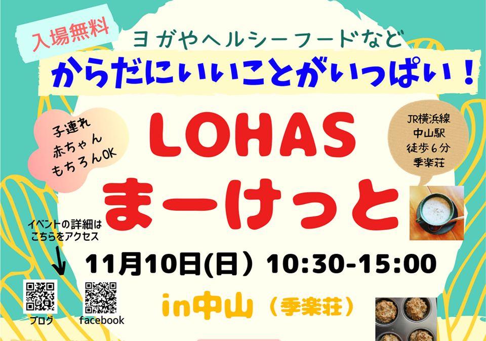 LOHASマーケット画像