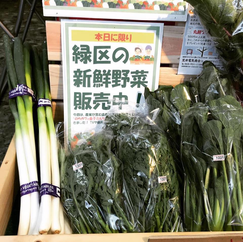 緑区で採れた新鮮野菜販売
