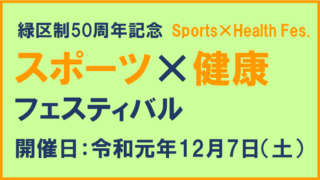 スポーツ×健康フェスティバル