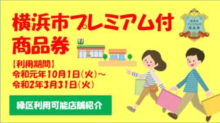 横浜市プレミアム付商品券