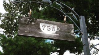 753アイキャッチ画像