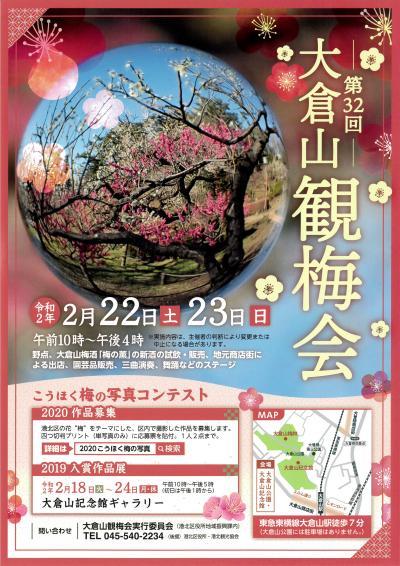 第32回大倉山観梅会画像