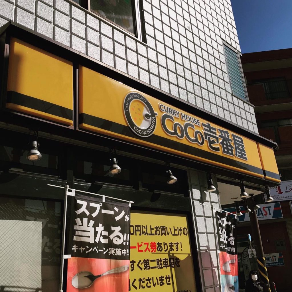 カレーハウスCoCo壱番屋 緑区中山店