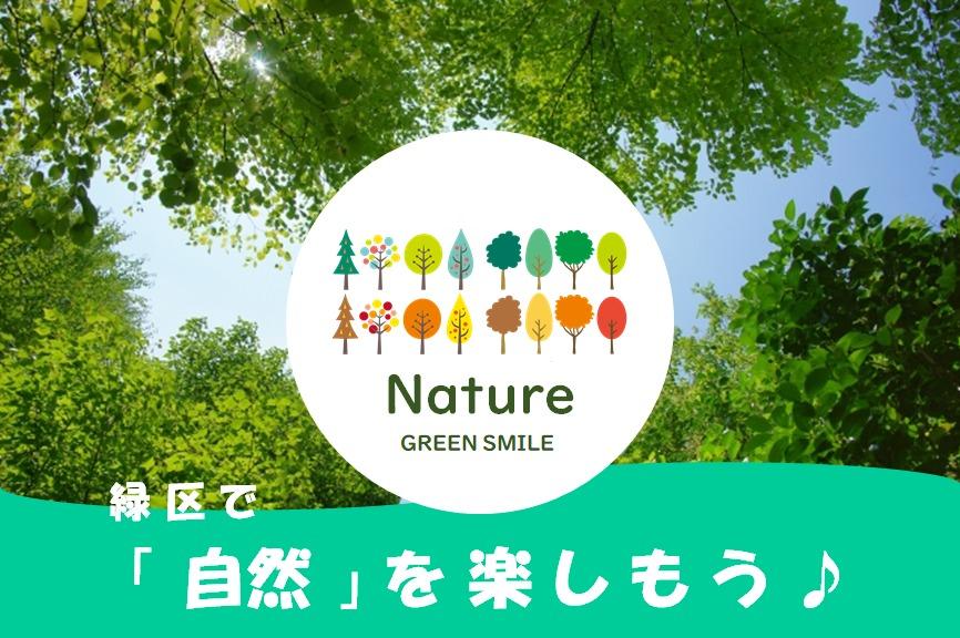 緑区で自然を楽しもう画像