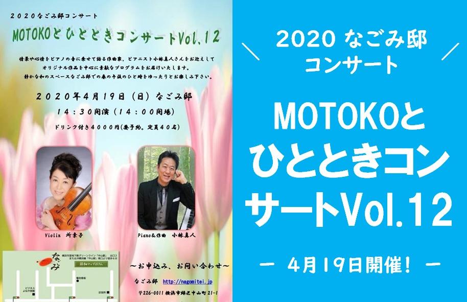 MOTOKOとひとときコンサート