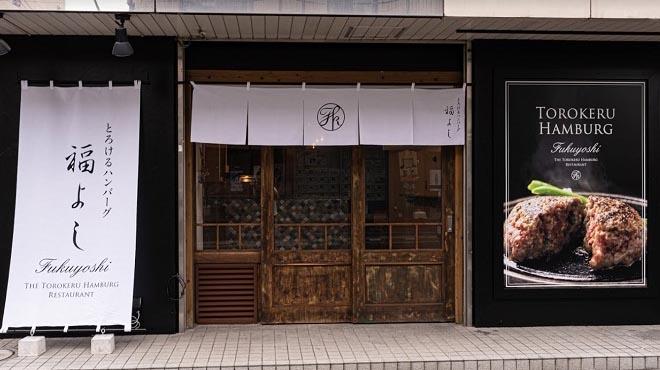 とろけるハンバーグ福よし 中山駅前店