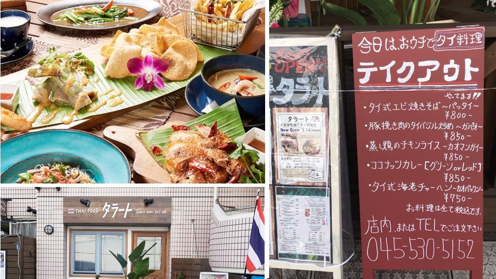 タイ料理 タラート