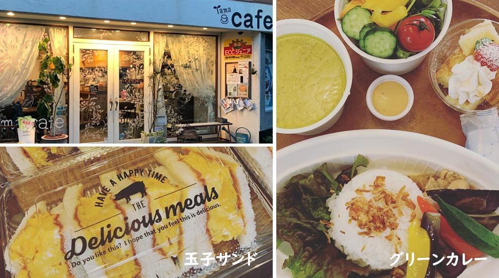 Tama Cafe Nakayama(テイクアウト)