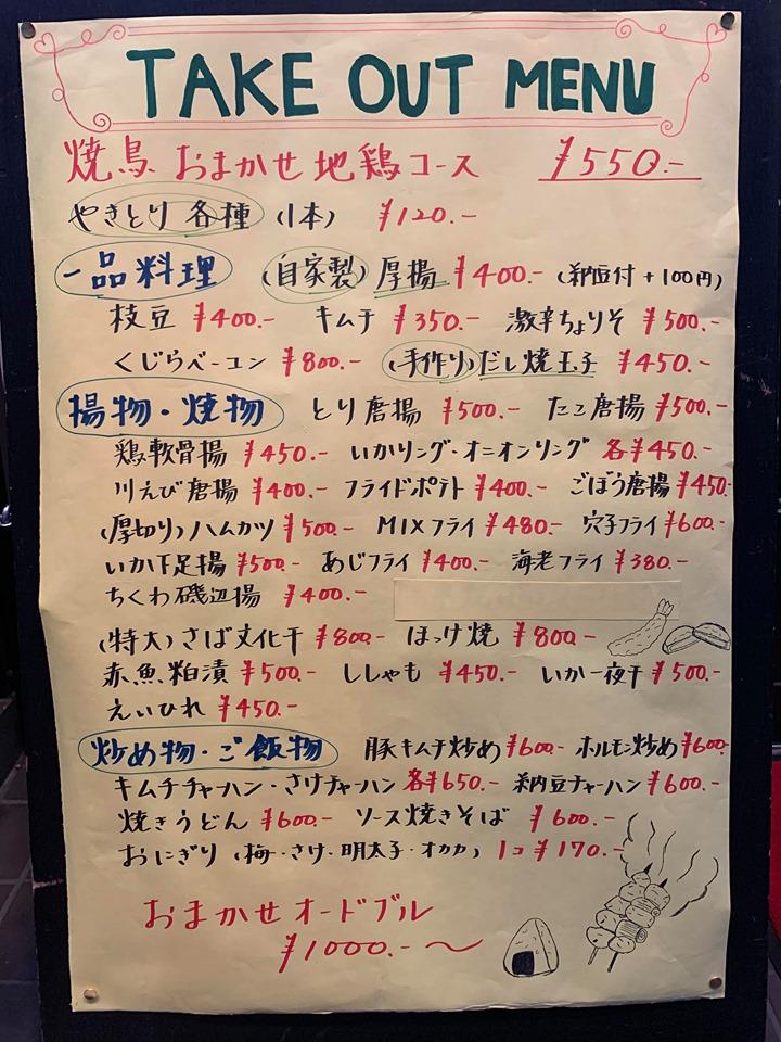 居酒屋とり一(テイクアウト)