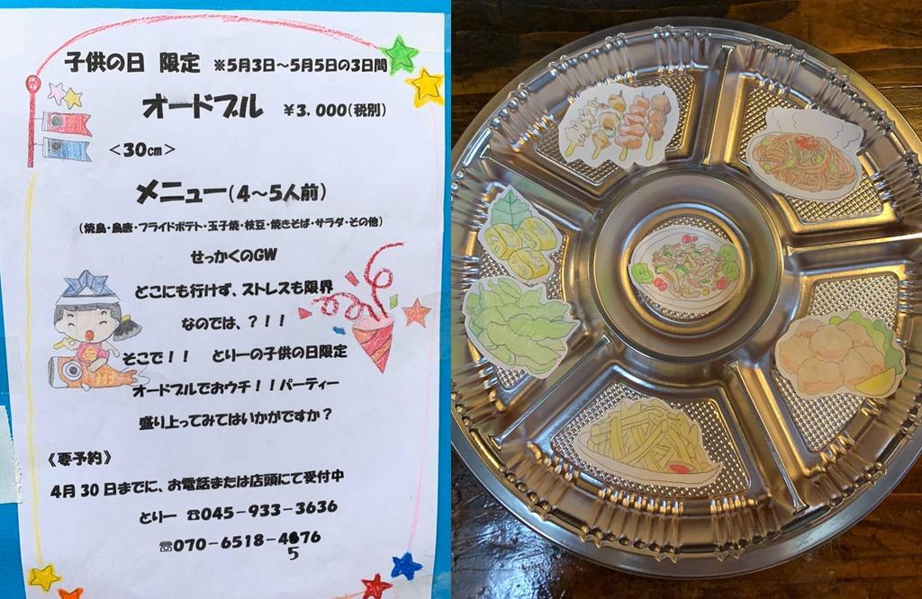 とり一 オードブル(4~5人前)¥3,000円(税別)