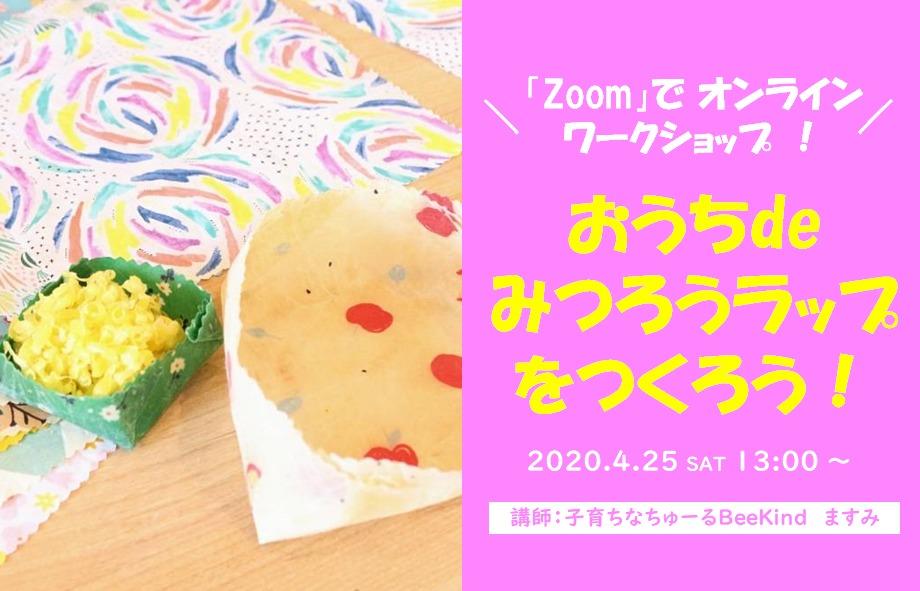 画像:【4月25日】☆Zoom開催☆お家から参加できるワークショップ「おうちdeみつろうラップをつくろう!」開催!!
