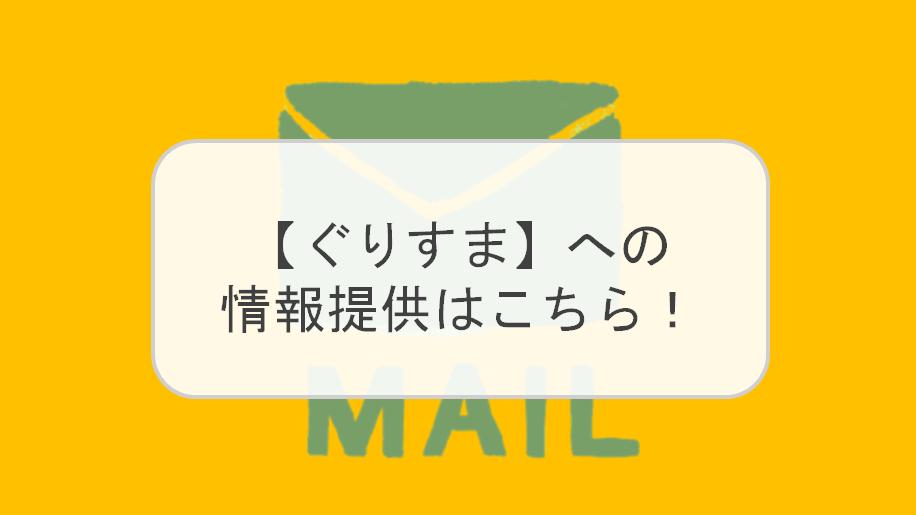 「ぐりすま」への情報提供はコチラ!