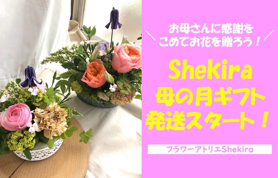 お母さんにありがとうの気持ちを届けよう!フラワーアトリエ Shekiraの「母の月ギフト」!!