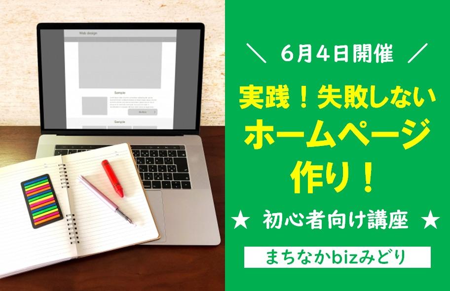 【6月4日開催】実践!失敗しないホームページ作り!-初心者向け講座-<まちなかbizみどり>