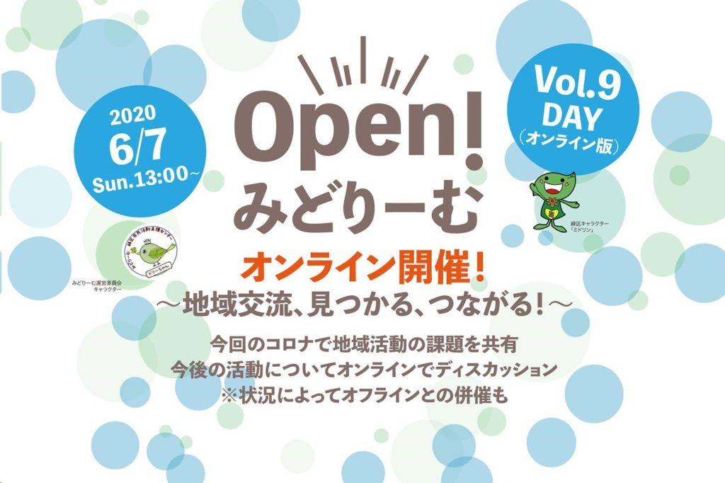 【6月7日】地域交流・みつかる・つながる!「Open!みどりーむ」オンライン開催!!