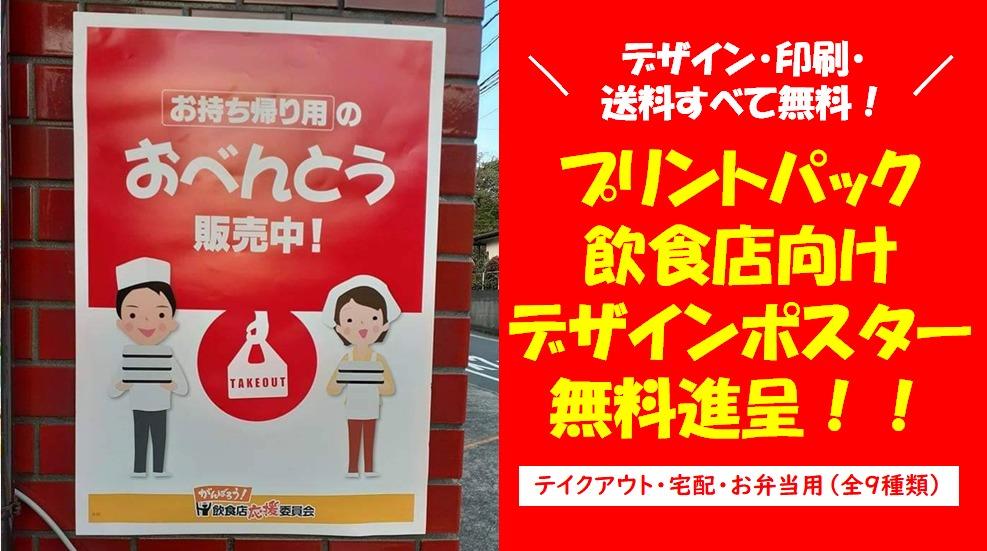 【無料進呈!】プリントパック「飲食店向けデザインポスター」紹介!