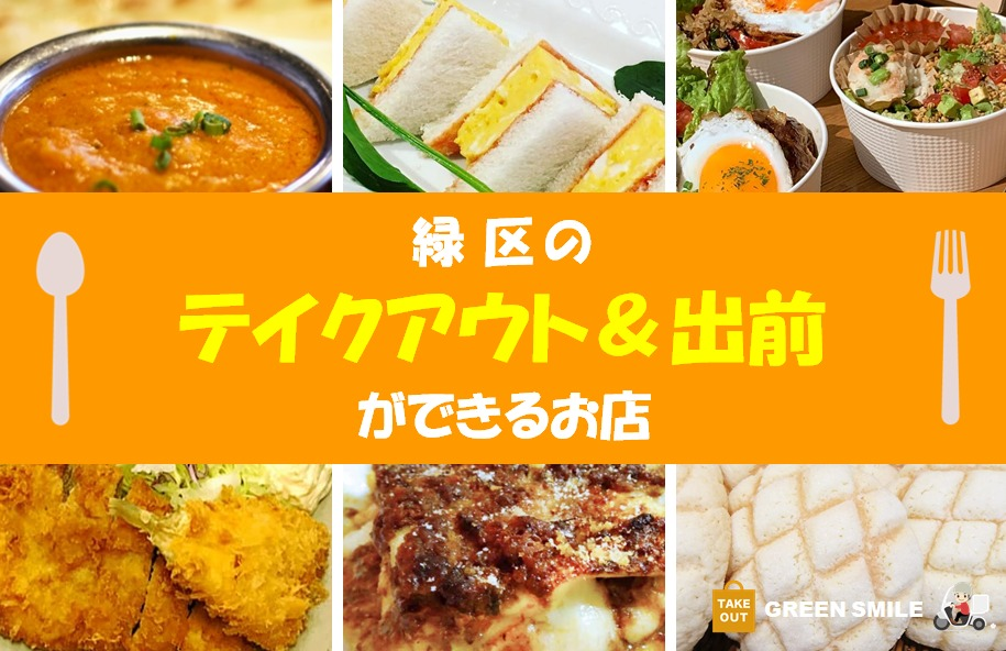 横浜市緑区の【テイクアウト&出前】ができるオススメのお店まとめ!