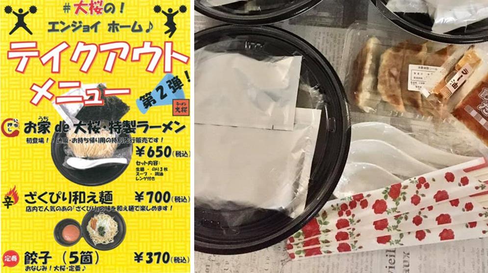 ラーメン大桜(テイクアウト対応)