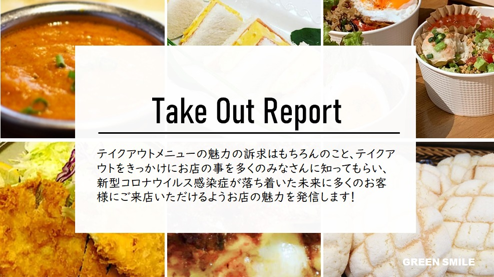 【Take Out Report】情報登録フォーム