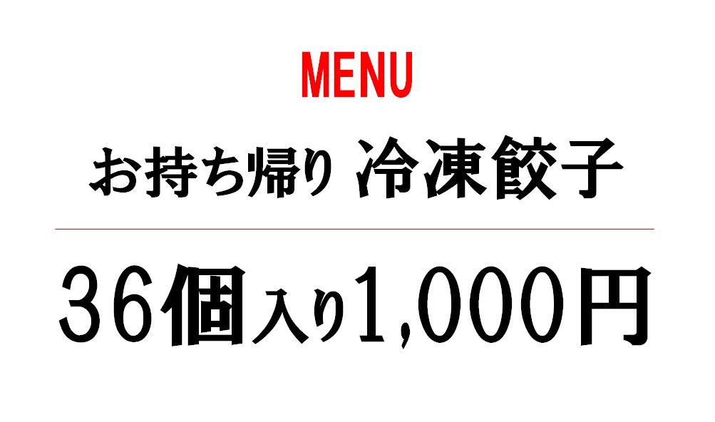 【開店】餃子のお持ち帰り専門店「餃子雪松 中山店」に行ってきました!<緑区中山エリア>
