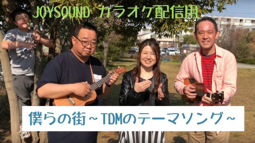 「十日市場のYouTuber チームTDM! 」(ぐりすまメンバー)