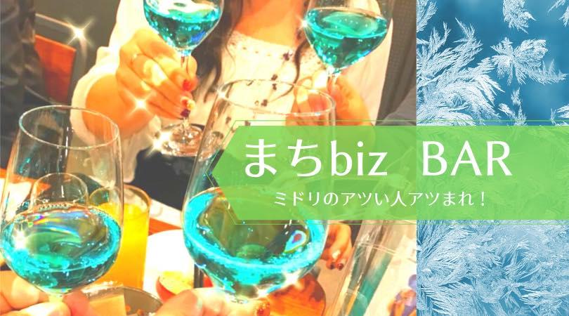 【緑区のビジネス交流会!】「まちbiz BAR」8月28日開催!<まちなかbizみどり>