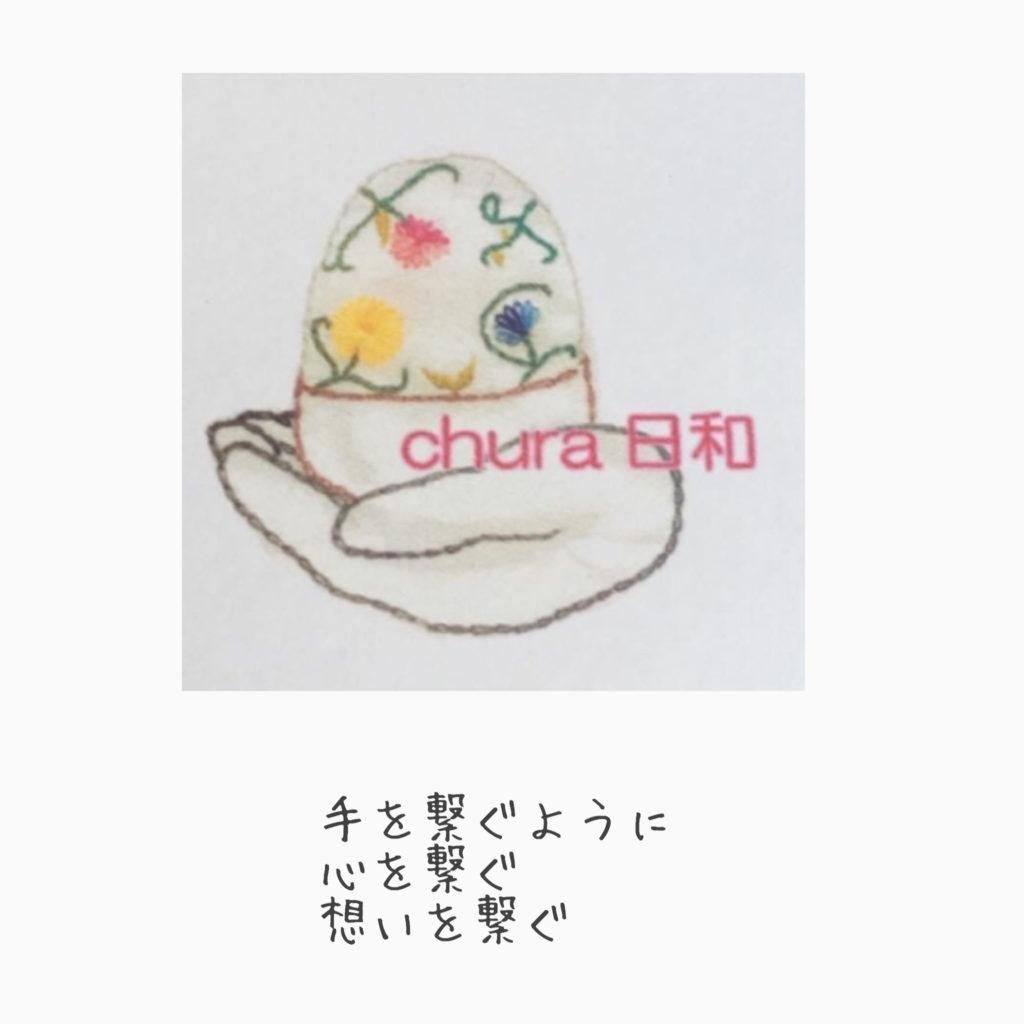 【何気ない日常を丁寧に楽しく♪】「スノードーム雑貨chura日和」(ぐりすまメンバー)