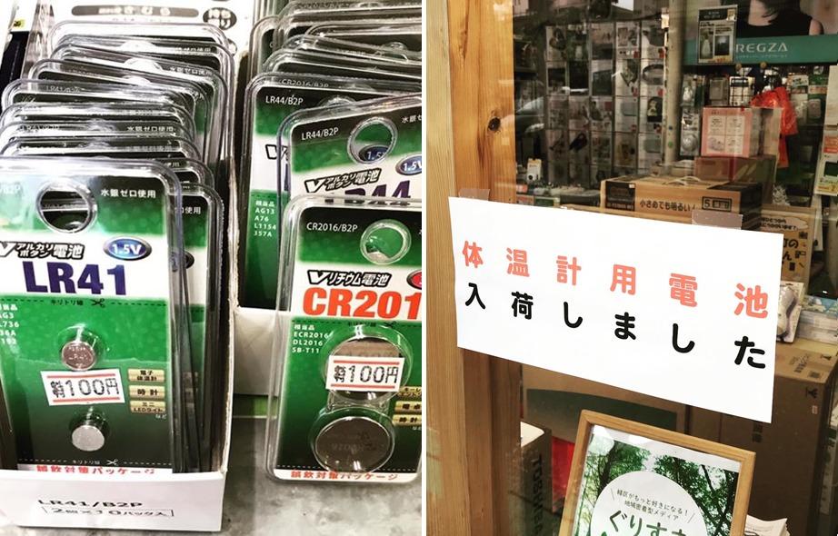 【体温計用電池入荷!】電池交換は、あなたの街の電気屋さん「荒井電気商会」へ!!<緑区中山エリア>