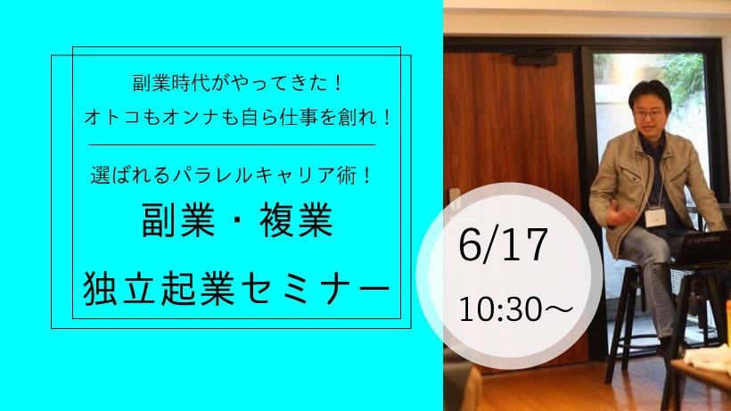 【6月17日】選ばれるパラレルキャリア術!「副業・複業 独立起業セミナー」開催!!<まちなかbizみどり>
