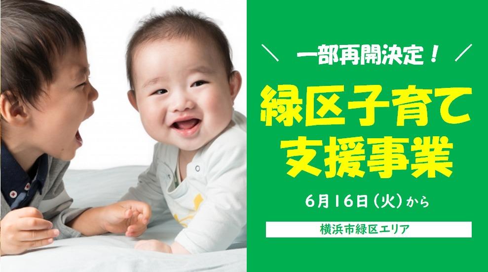 【6月16日から】緑区子育て支援事業一部再開!<緑区>