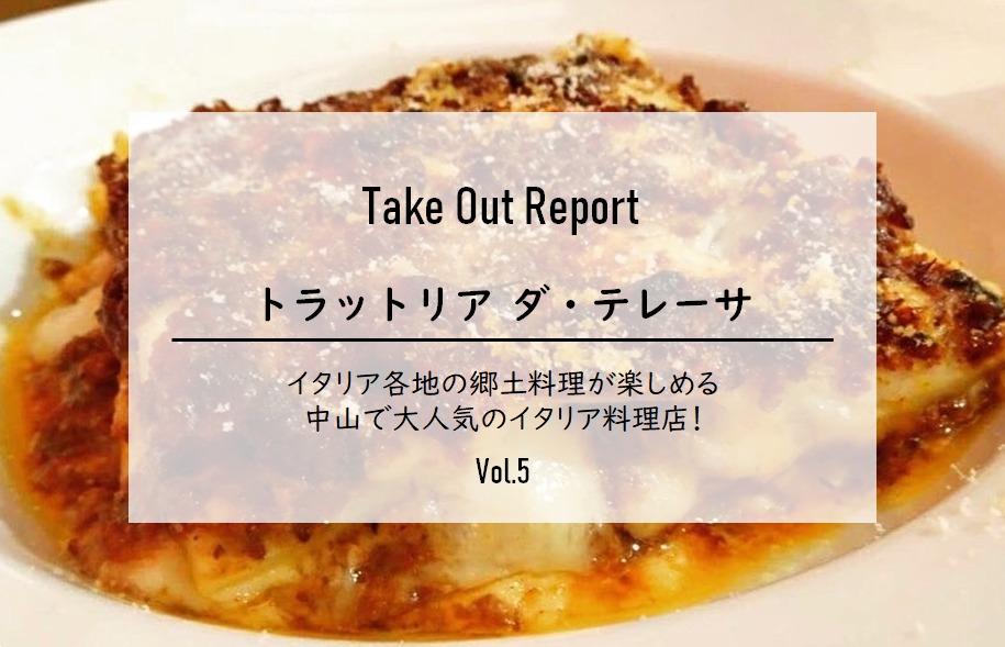 【ぐりすま Take Out Report Vol.5】「トラットリア ダ・テレーサ」<緑区中山エリア>