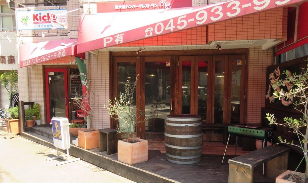 【ぐりすま Take Out Report Vol.04】「炭火焼ハンバーグレストラン ぶる」<緑区中山エリア>