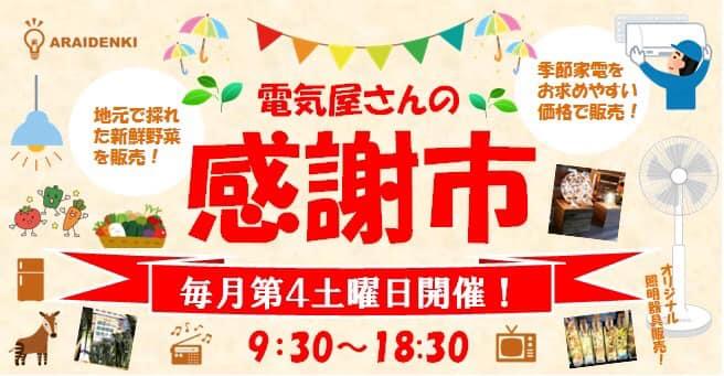 【9月26日開催】緑区の採れたて野菜も販売!街の電気屋さんの「感謝市」!<緑区中山エリア>