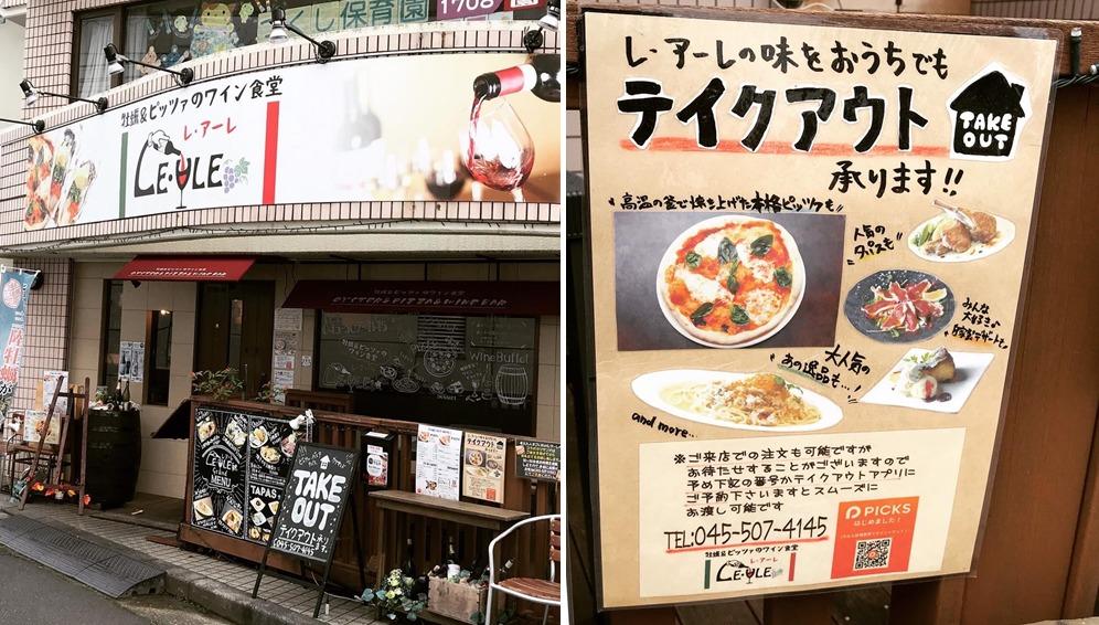 牡蠣&ピッツァのワイン食堂 レ・アーレ