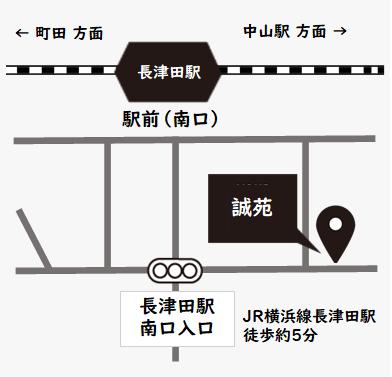 中国家庭料理 誠苑 map