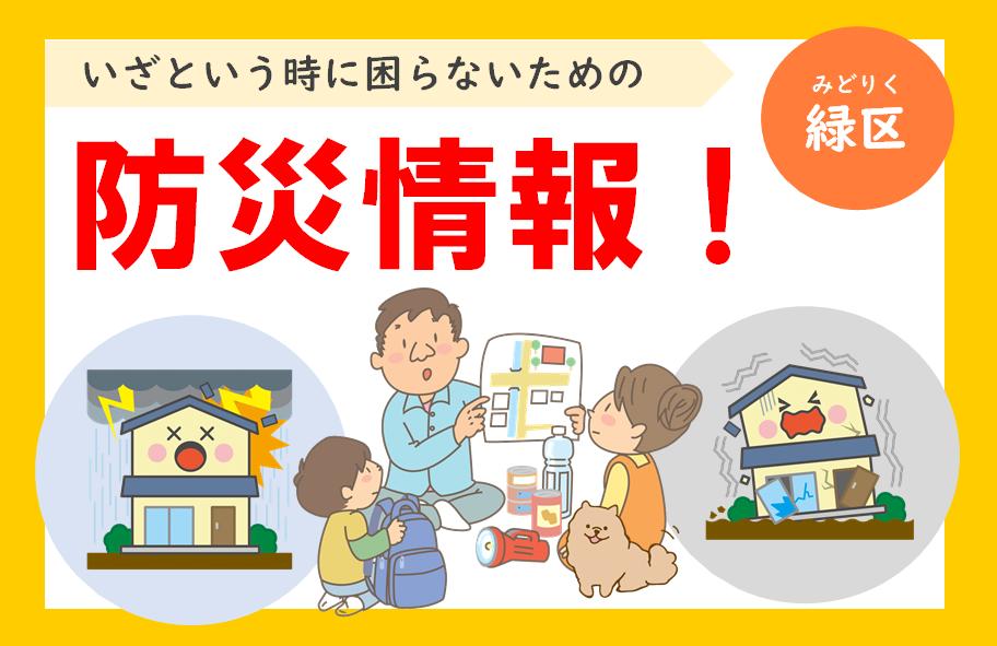 横浜市緑区の【防災情報】まとめ!