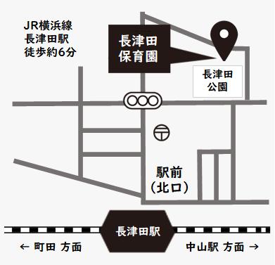 長津田保育園マップ