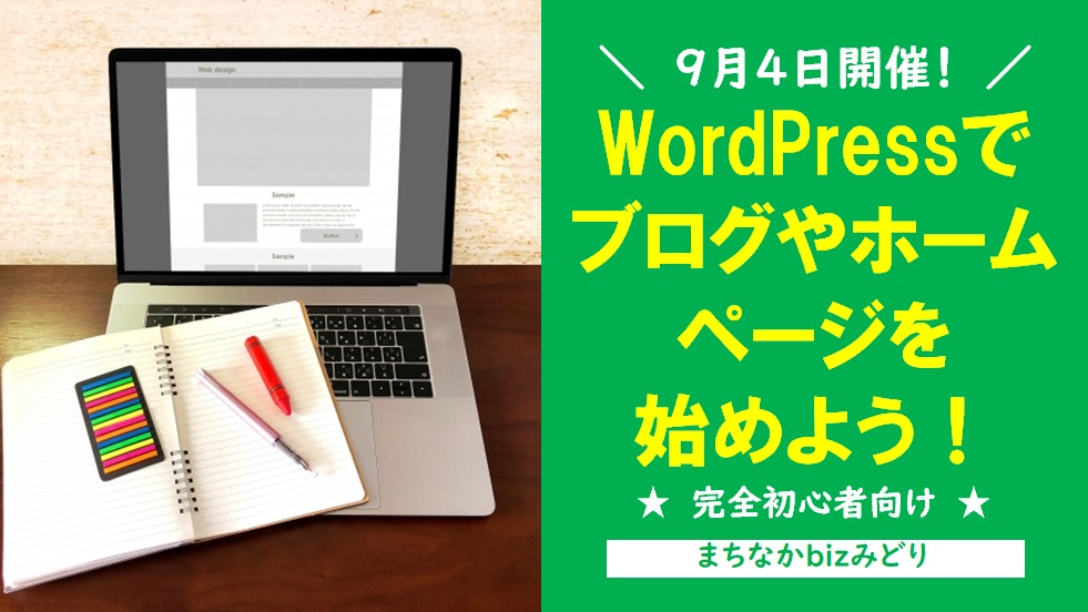 WordPressでブログやホームページを始めよう!完全初心者向け