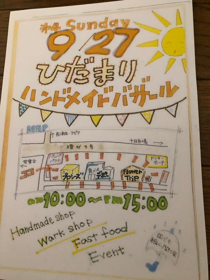 【9月27日】「ひだまりハンドメイドバザール&デポーこども祭り」開催!<緑区霧が丘エリア>
