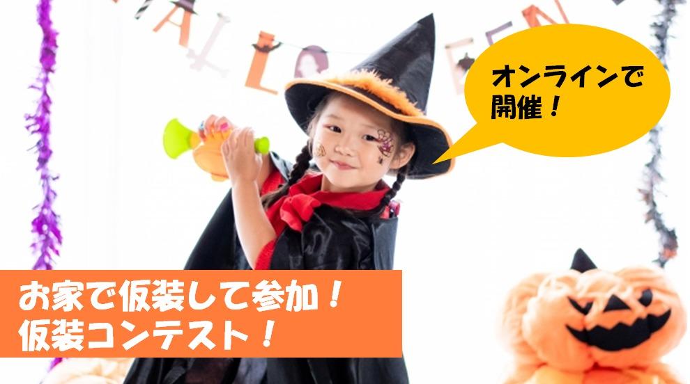 【10月18日開催!】NAKAYAMA HALLOWEEN 2020(OpenみどりーむVol.10)<オンライン>