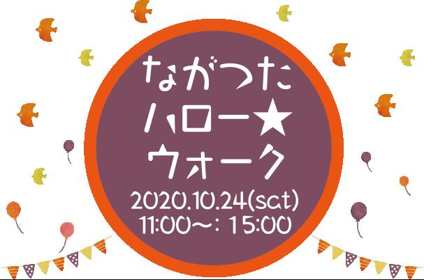 【10月24日開催】ながつたハロー★ウォーク