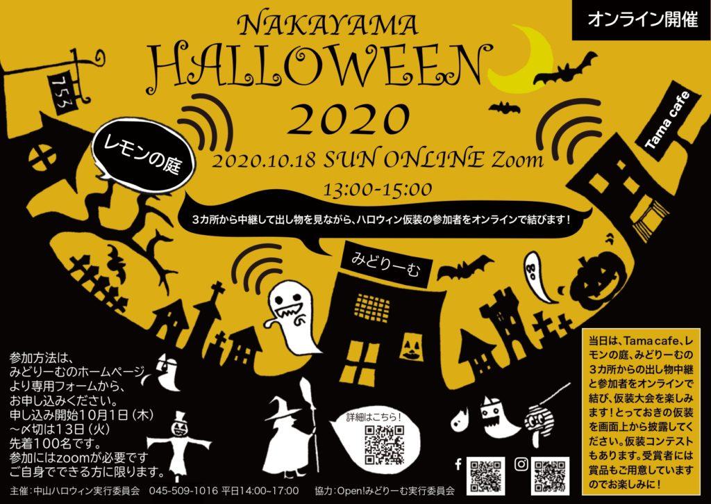 【10月18日開催】今年はオンライン「中山ハロウィン2020」!!<緑区中山エリア>