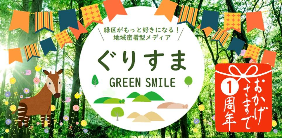 【おかげさまで1周年】ぐりすま記念日!