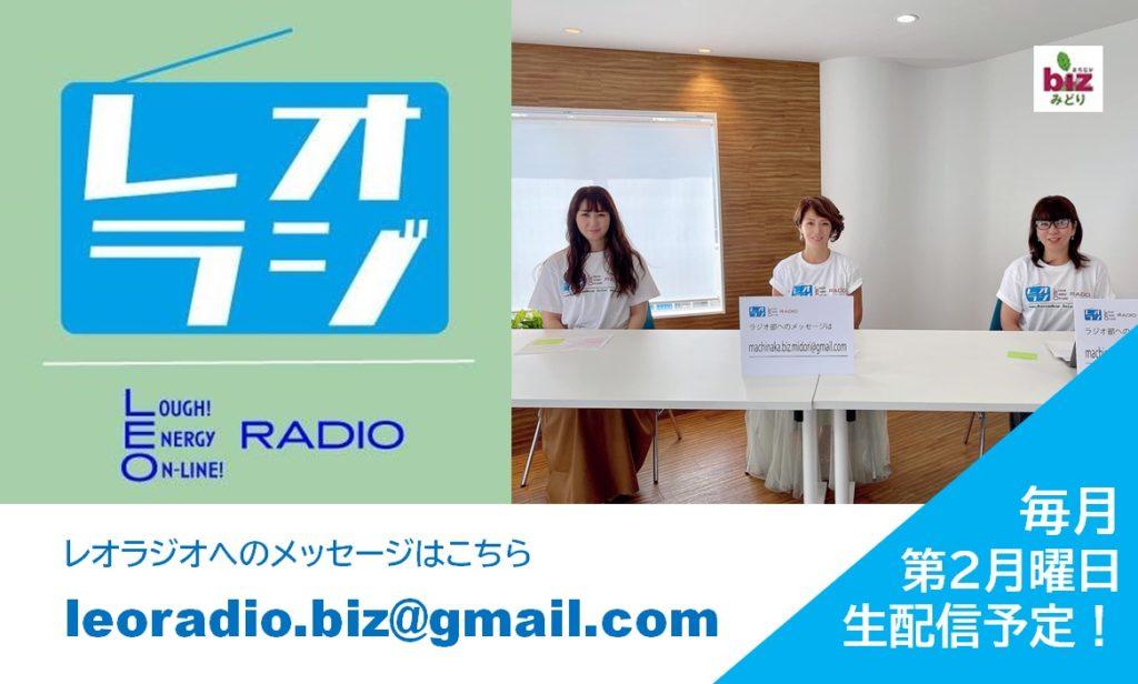 【公式】「レオラジオ」(まちなかbizみどり ラジオ部)