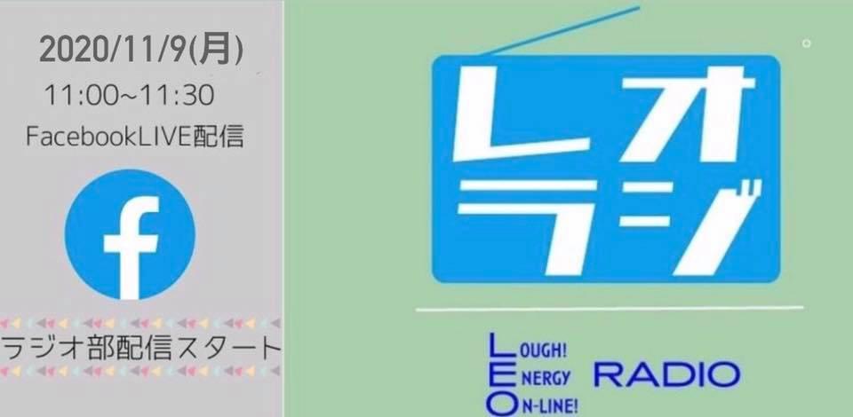 【緑区の地域情報を発信!】レオラジオ「Facebook LIVE配信」!!(2020.11.9)