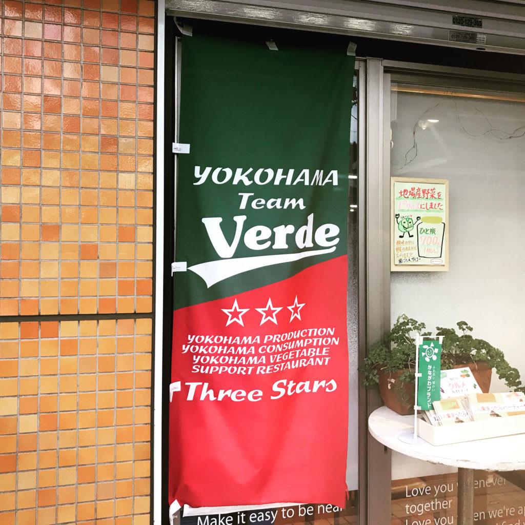 【地元の食を楽しもう!】十日市場の農家 佐藤農園さんのお米を使った「2020 ヴェルデ新米まつり」開催!!<11/1~11/30>