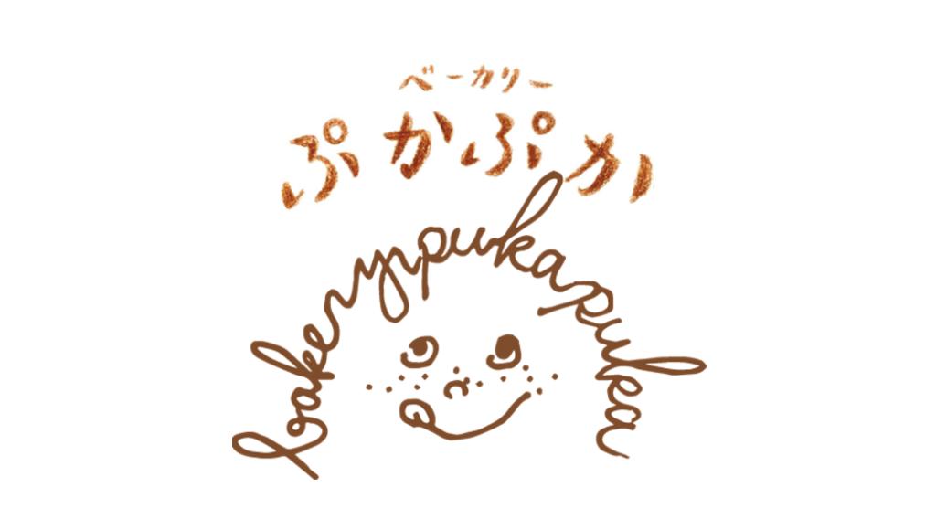 【緑区の食を楽しもう!】「地産地消みどりグルメ特別出張販売会」開催!<3月15日~3月18日>
