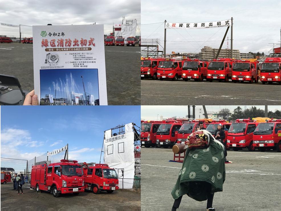 【1月1日YouTube配信決定!】令和3年緑区消防出初式!(オンライン)