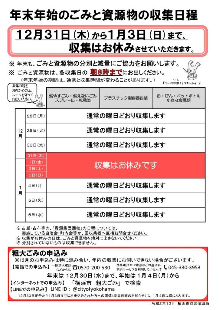 【忘れずにチェック!】横浜市の「年末年始のごみと資源物の収集日程」まとめ!