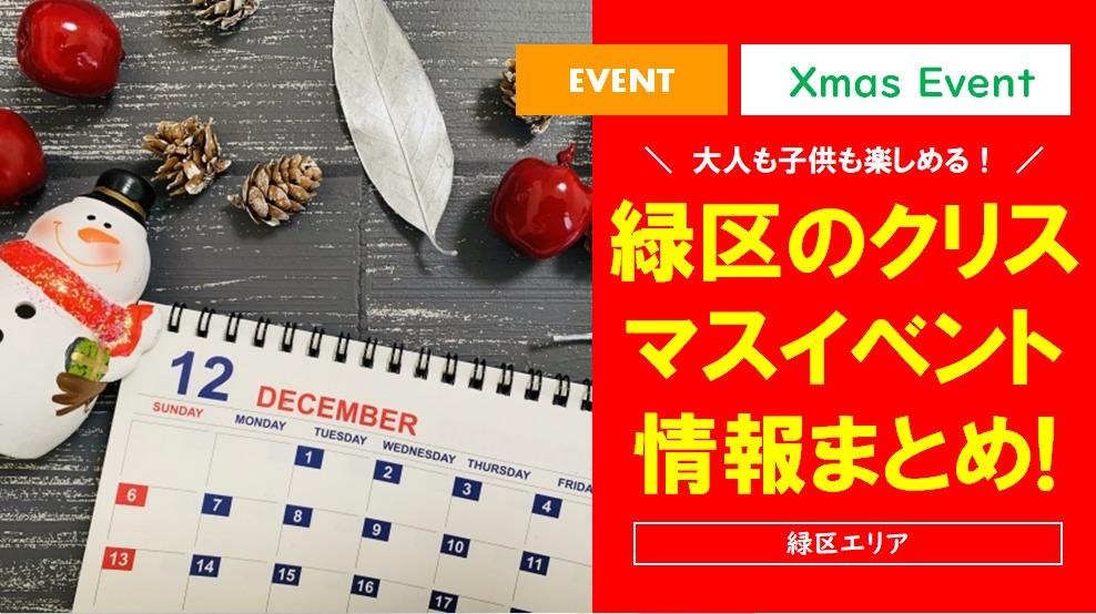 横浜市緑区で【クリスマス】を楽しもう♪
